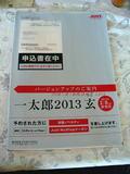 2013ichitaro01.JPG